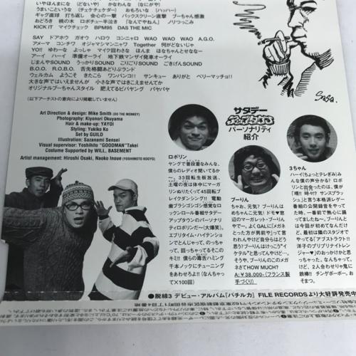 脱線3 / サタデー アップタウン