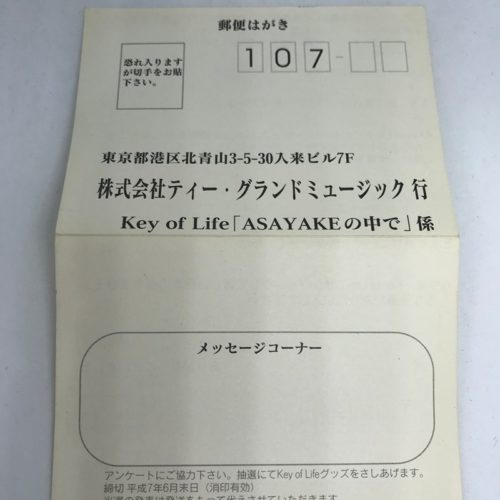 Key of Life / ASAYAKEの中で はがき