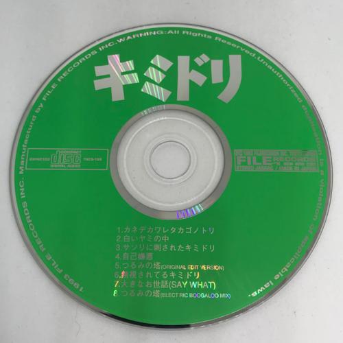 キミドリ / キミドリ CD