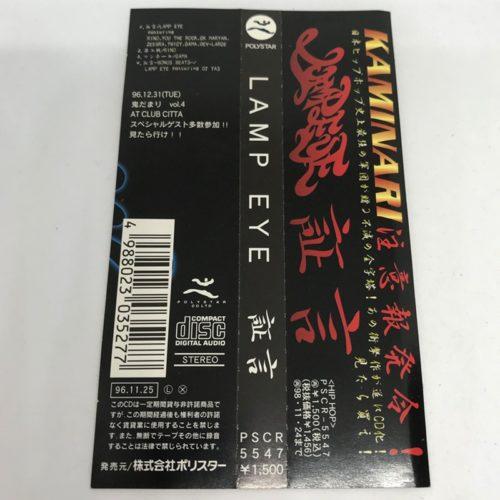 LAMP EYE / 証言 帯
