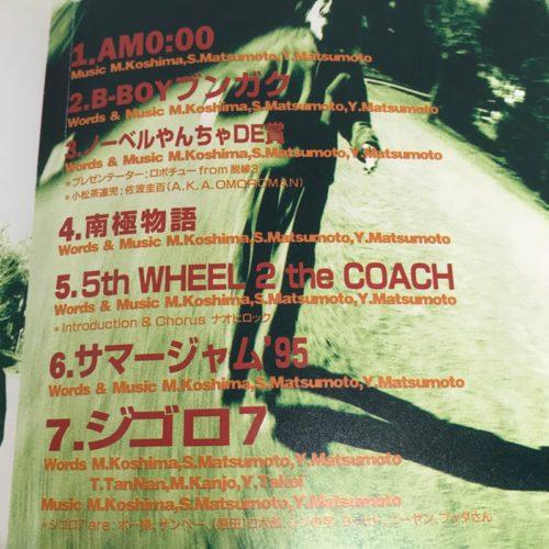 スチャダラパー / 5th WHEEL 2 the COACH 曲