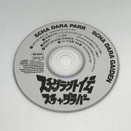 スチャダラ外伝_CD
