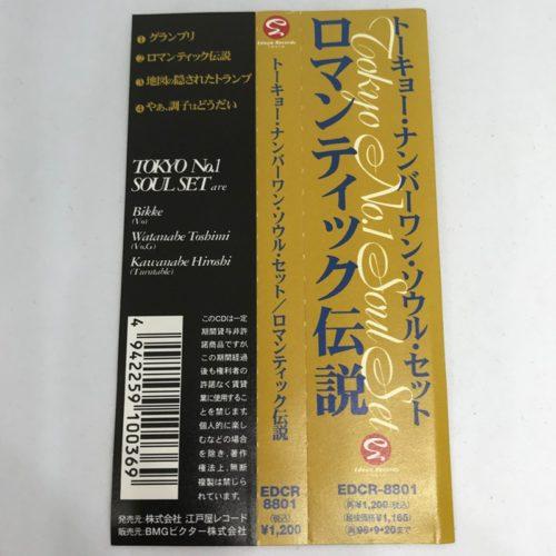 TOKYO No.1 SOUL SET / ロマンティック伝説 帯