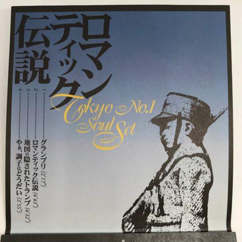TOKYO No.1 SOUL SET / ロマンティック伝説 曲