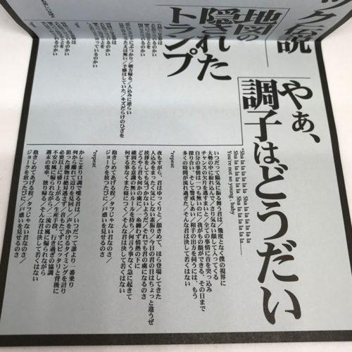 TOKYO No.1 SOUL SET / ロマンティック伝説