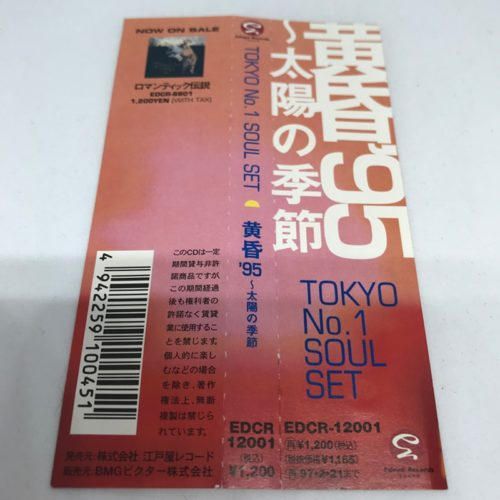 TOKYO No.1 SOUL SET / 黄昏'95~太陽の季節 帯
