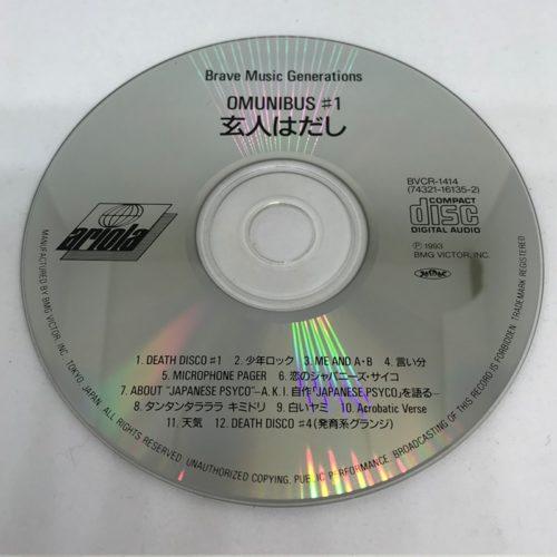 Omnibus#1 玄人はだし CD