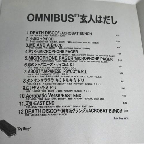 Omnibus#1 玄人はだし 曲