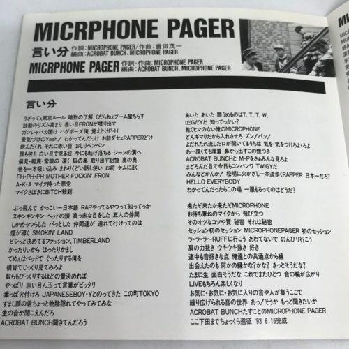 マイクロフォンペイジャー