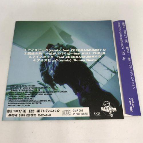 DJ HASEBE / アイスピック 曲