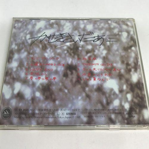 「かせきさいだぁ≡」(インディーズ版CD)