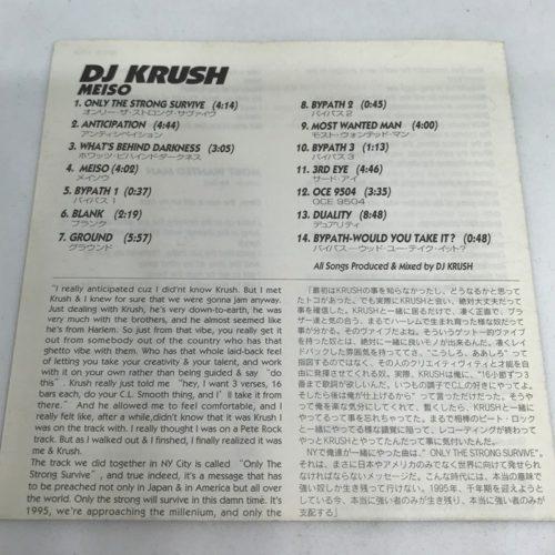 DJ Krush / 迷走 曲