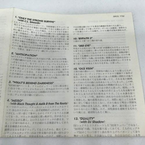 DJ Krush / 迷走 ライナーノーツ