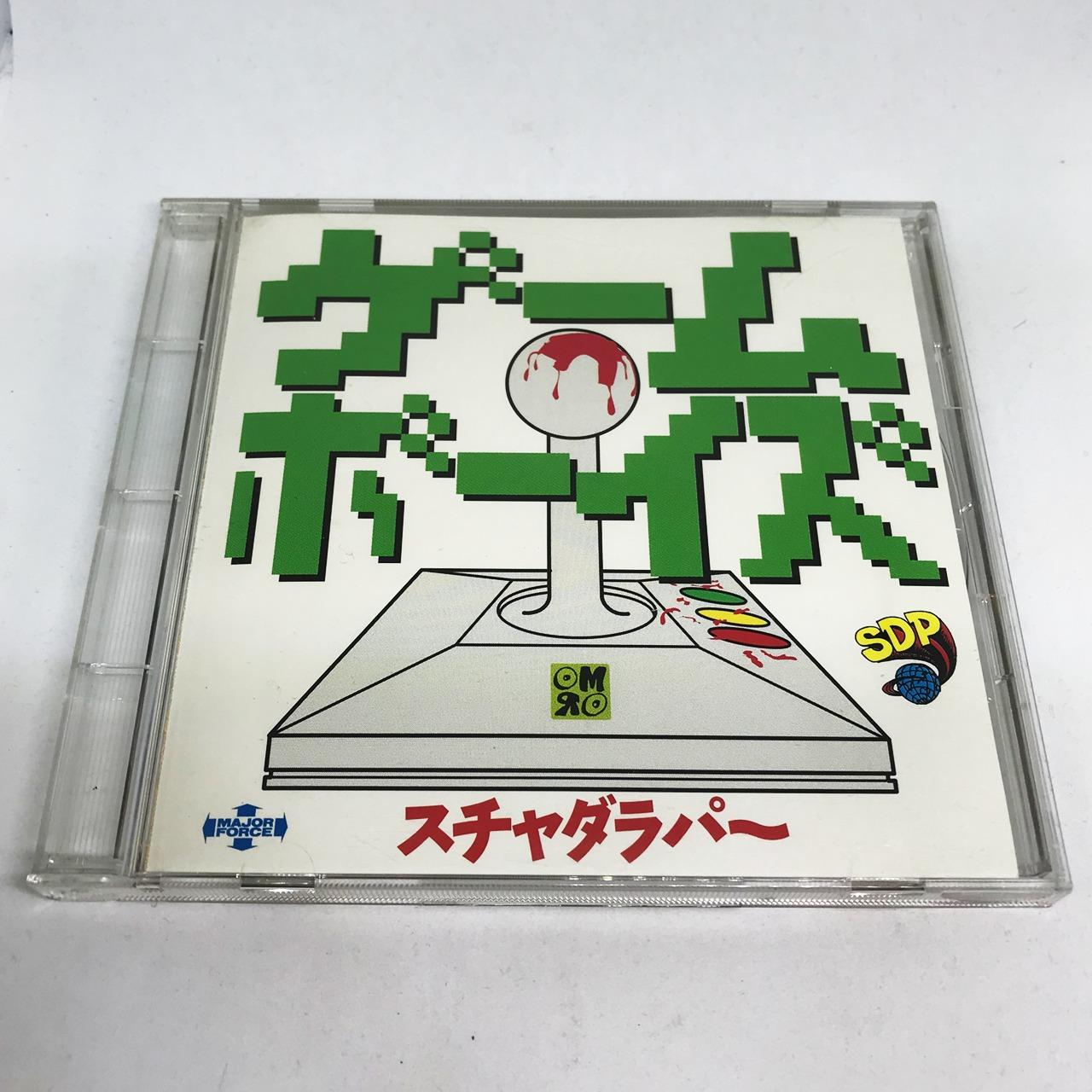 スチャダラパー / ゲームボーイズ