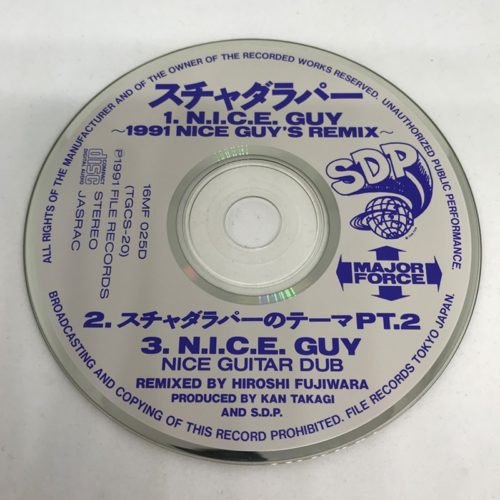 スチャダラパー / N.I.C.E.GUY ~1991 NICE GUYS REMIX~ CD