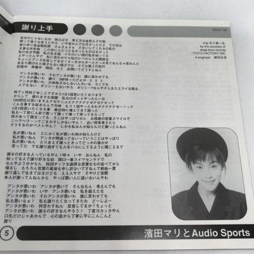 濱田マリとAudio Sports