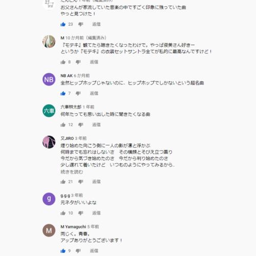 ユーチューブコメント