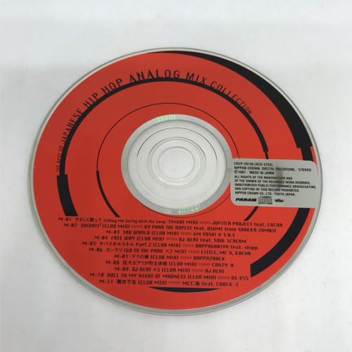 The Japanese Hiphop Analog Mix Collection CD