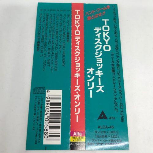 Tokyo Disc Jockey's Only 帯