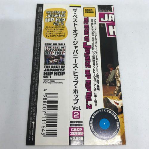 BEST OF JAPANESE HIPHOP vol.2 帯