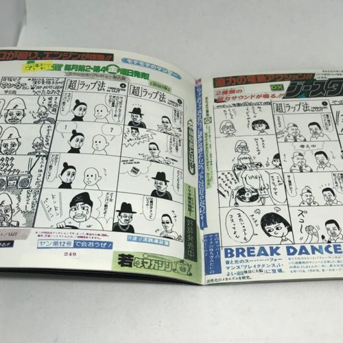 ザ★グラフィティロック '98