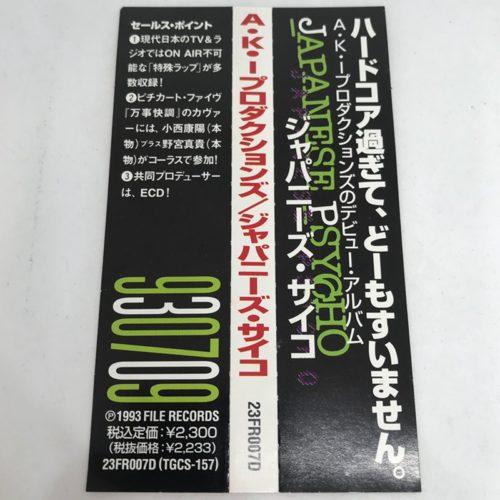 A.K.I.PRODUCTIONS / JAPANESE PSYCHO 帯