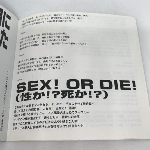 SEX! or DIE! -性か!? 死か!?- 歌詞