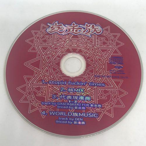 妄走族 / Stupid Fukin` Times CD