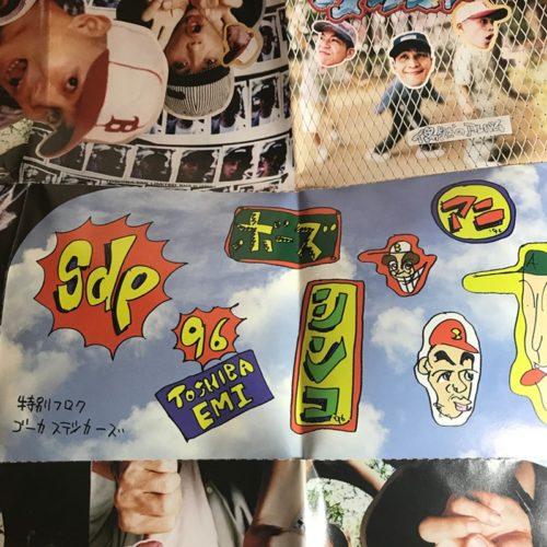 スチャダラパー / 偶然のアルバム
