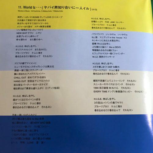 World Iz... (ヤバイ男知り合いに一人イル) 歌詞