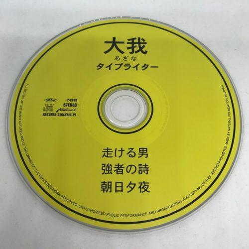 大我あざなタイプライター / 走ける男/強者の詩 CD