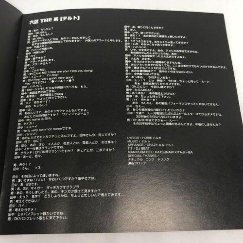 六区 THE 系/ テルト 歌詞