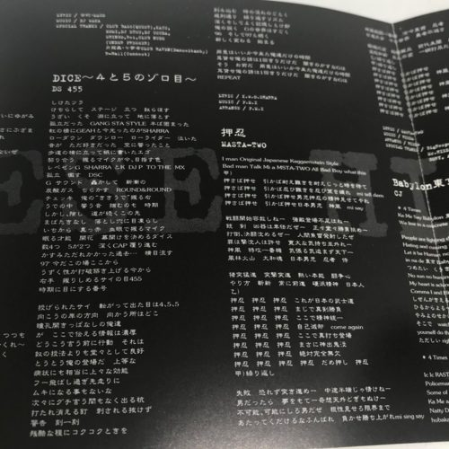 THE BEST OF JAPANESE HIP HOP Vol.7 歌詞