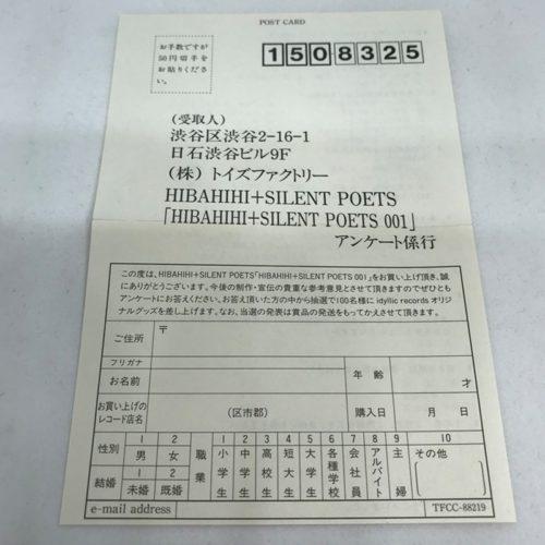HIBAHIHI + SILENT POETS / Hibahihi+Silentpoets001 はがき