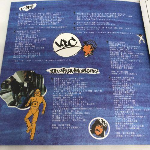 四街道ネイチャー / V.I.C.TOMORROW 歌詞