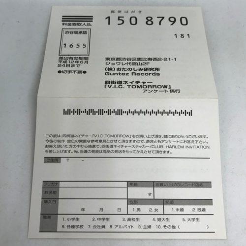 四街道ネイチャー / V.I.C.TOMORROW はがき