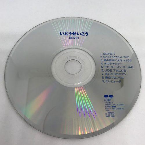いとうせいこう & TINNIE PUNX CD