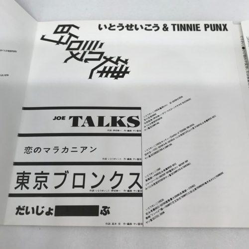 いとうせいこう & TINNIE PUNX 曲