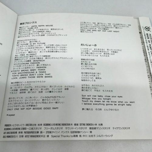 東京プロンクス 歌詞