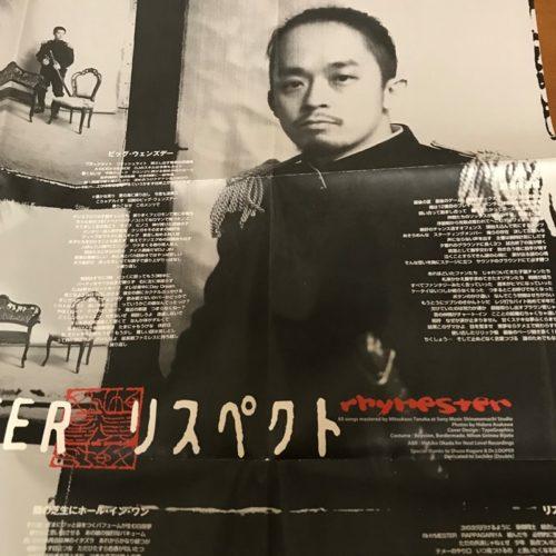 RHYMESTER / リスペクト