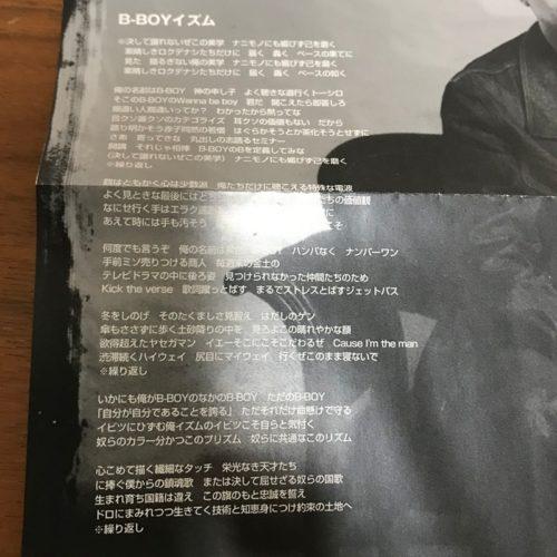 B-BOYイズム 歌詞