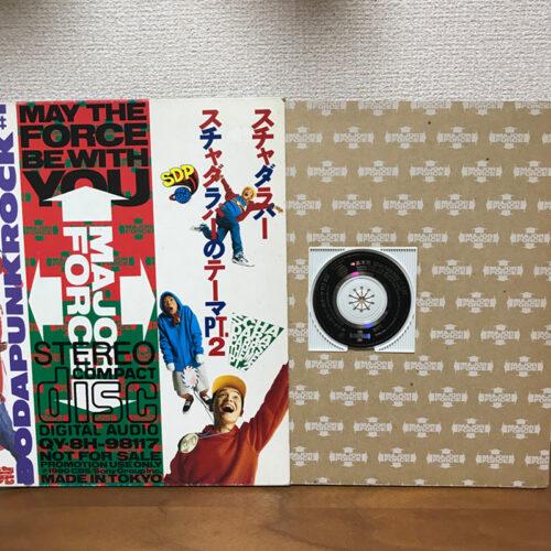 スチャダラパー / スチャダラパーのテーマPT.2 高木完 / DO DA PUNK ROCK#1