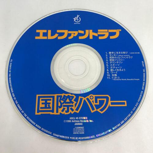 エレファントラブ / 国際パワー CD