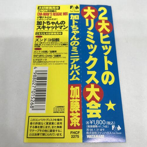 加藤茶 / 加トちゃんのミニアルバム オビ
