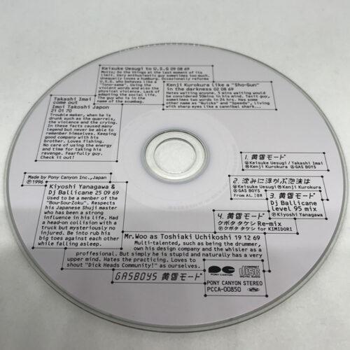 GAS BOYS / 黄昏モード CD