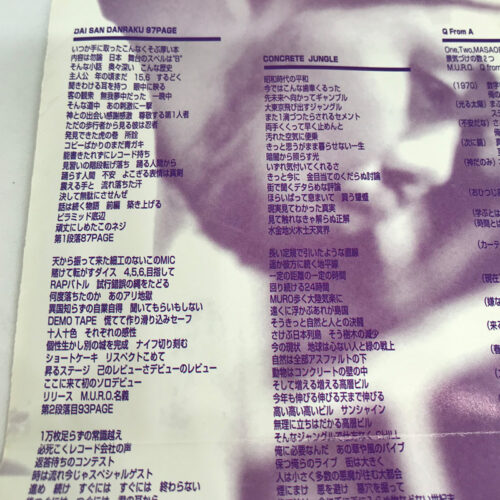 MURO / DAI SAN DANRAKU 97 PAGE 歌詞