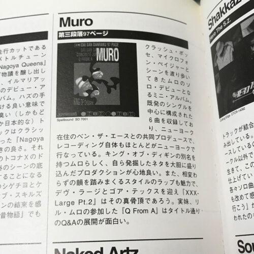 MURO / DAI SAN DANRAKU 97 PAGE レビュー