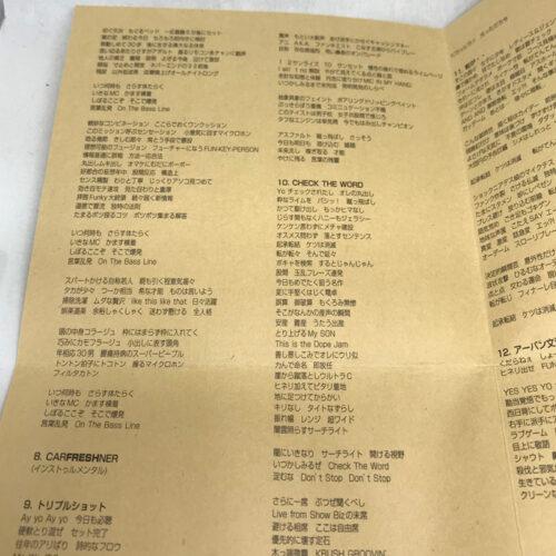 スチャダラパー / fun-key LP 歌詞