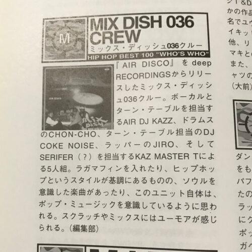 MIX DISH 036 CREW / AIR DISCO